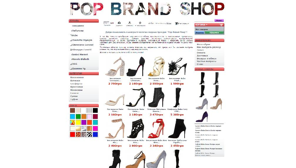 pop-brand-shop.com.ua/