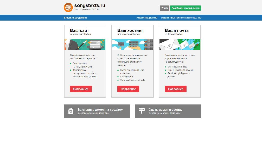www.songstexts.ru