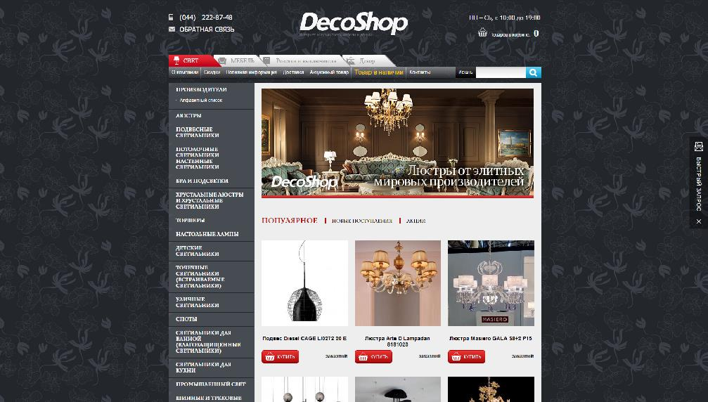 decoshop.kiev.ua