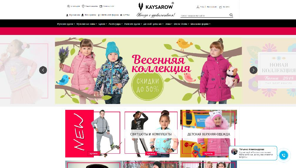 www.kaysarow.ru