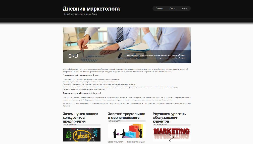 blogmarketologa.ru