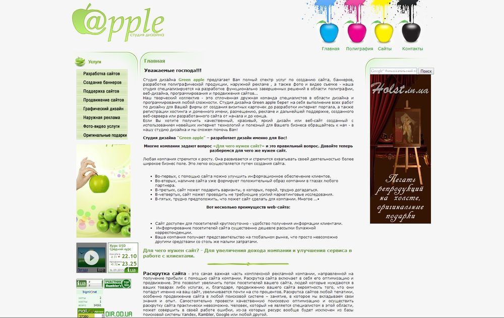 green-apple.com.ua