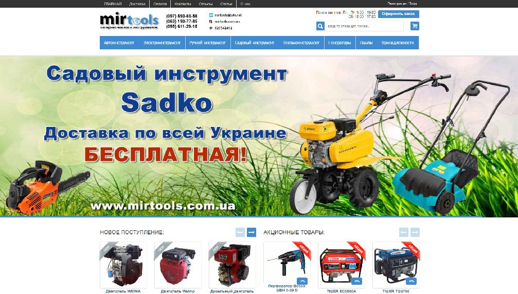 www.mirtools.com.ua