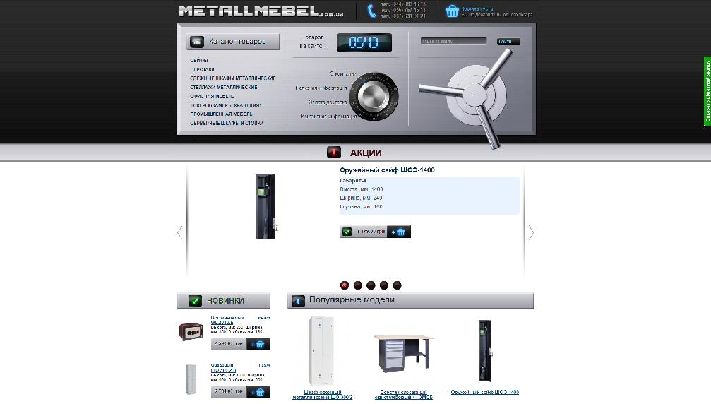 metallmebel.com.ua