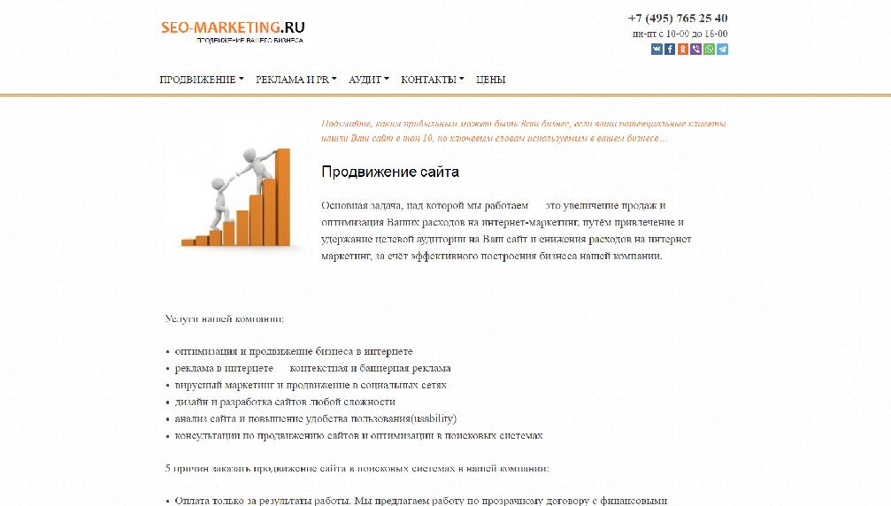 www.seo-marketing.ru