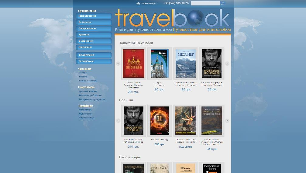 travelbook.in.ua