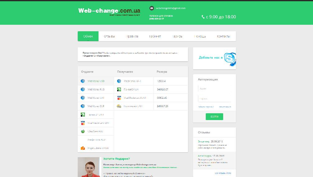 web-change.com.ua