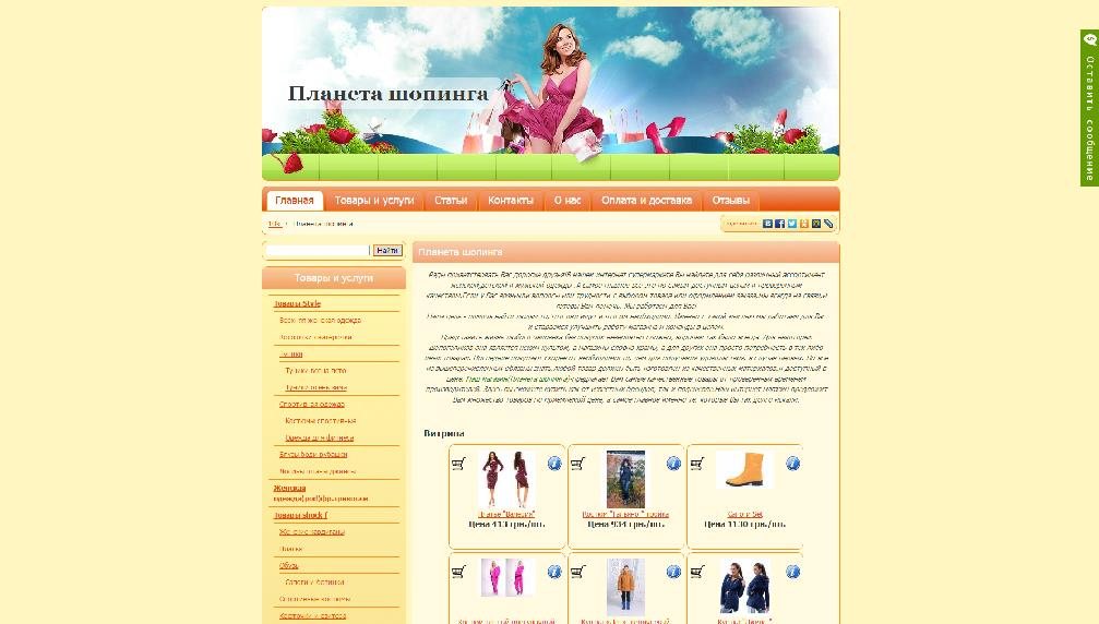 shoppingplanet.com.ua