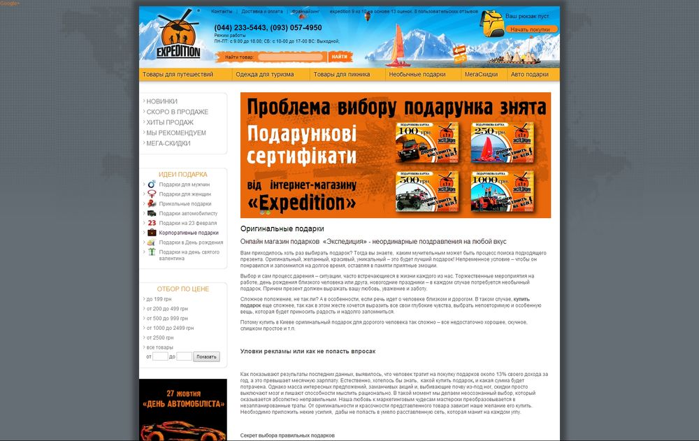 www.expedition.com.ua