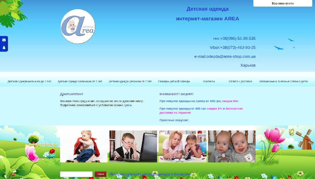 area-shop.com.ua/