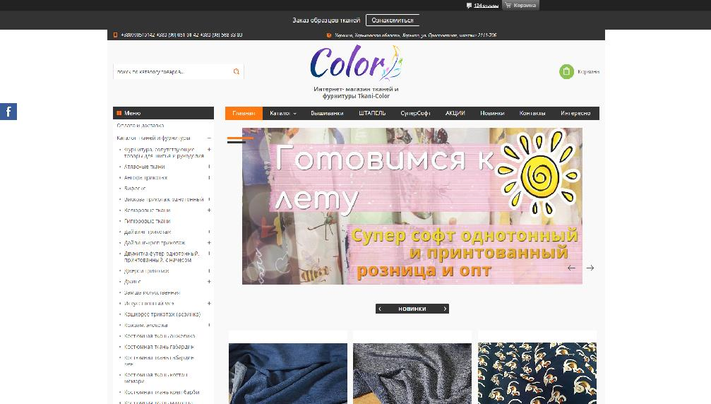 tkani-color.com.ua
