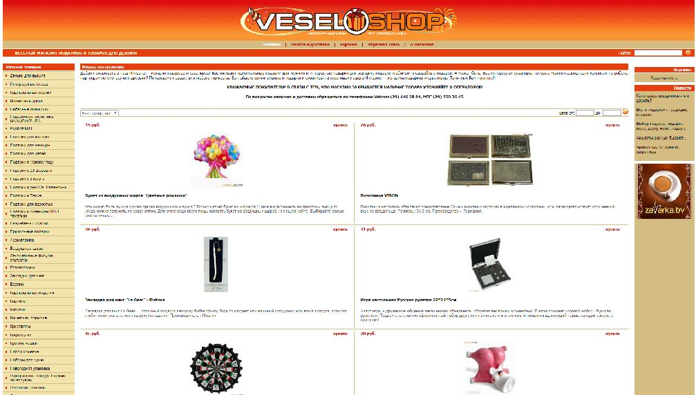 veseloshop.by/